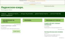 Ладожское-озеро-аренда-трактора